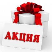 """Доставим """"зиму"""" за 1 день. Подарок – в подарок!"""