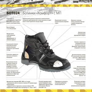 """Ботинки """"Комфорт"""" с металлическим подноском"""