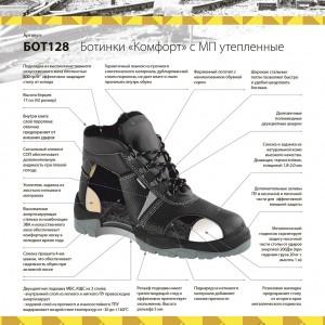 """Ботинки """"Комфорт""""с металлоподноском утепленные"""