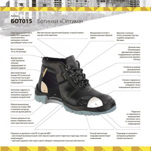 "Ботинки ""Оптима"" мужские, женские - 2"