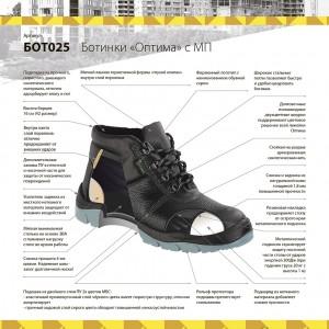 """Ботинки """"Оптима"""" с металлическим подноском - 2"""